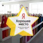 Звание Хорошее Место от Яндекса