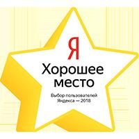 Знак Хорошее Место Яндекс